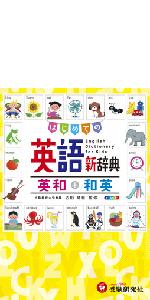 小学自由自在 はじめての英語新辞典