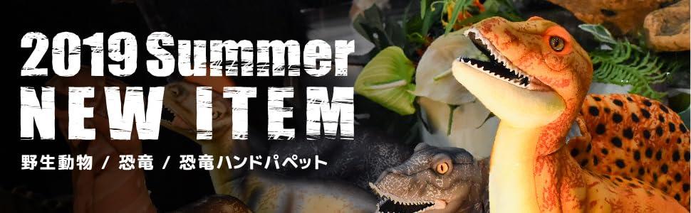HANSA 野生動物 恐竜 ハンドパペット 新商品
