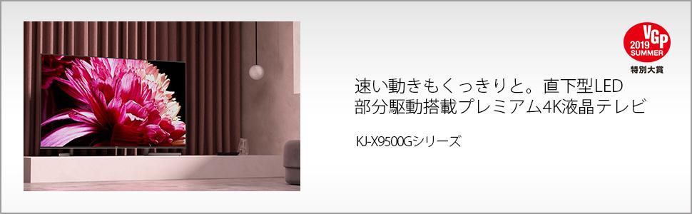 X9500Gシリーズ