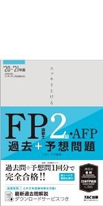 スッキリとける 過去+予想問題 FP技能士2級・AFP 2020-2021年