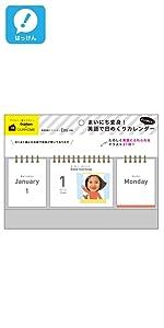 英語日めくりカレンダー