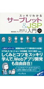 スッキリわかる サスッキリわかる サーブレット&JSP入門 第2版ーブレット&JSP入門 第2版