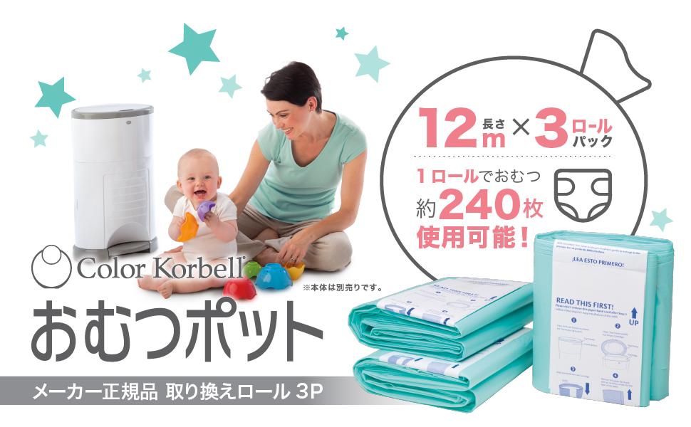 日本育児 Color Korbell おむつポット専用取替えロール 12m巻 3P 3個 おむつペール ゴミ箱 おむつ ベビーパウダーの香り 消臭効果 ニオイ軽減