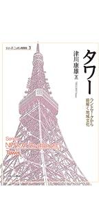 タワー 建物 歴史 シリーズ ニッポン・再発見 ランドマーク