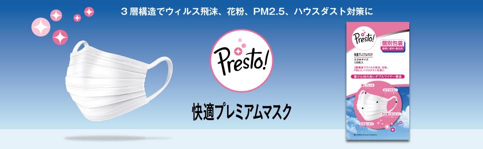 [Amazonブランド]Presto! (PM2.5対応)快適プレミアムマスク 小さめサイズ