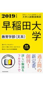早稲田教育