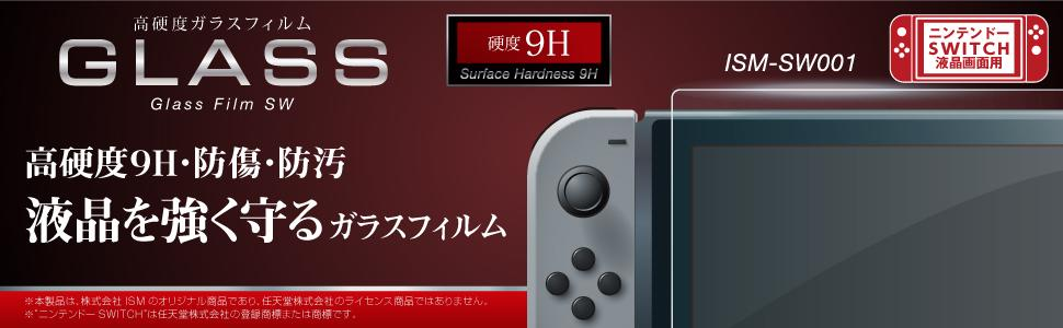 NINTENDO SWITCH 液晶画面 保護 ガラス フィルム シート キズ 汚れ 傷