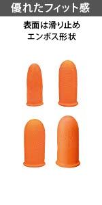 オレンジ指サック