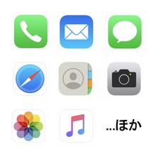 標準アプリ