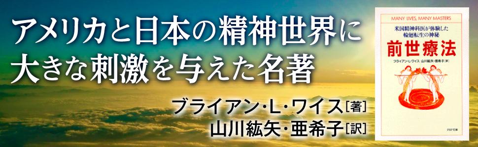 アメリカ 日本 精神世界 刺激 名著 ブライアン・L・ワイス 山川紘矢 山川亜希子 前世療法 ワイス博士