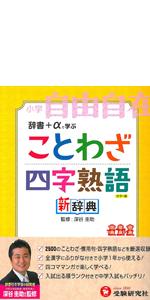小学ことわざ・四字熟語新辞典