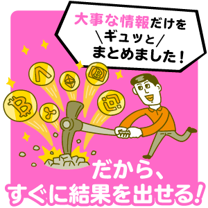 仮想通貨投資の仕組みをズバリ解説!