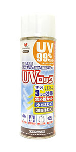 KAWAGUCHI UVロック 衣類・布用 220ml