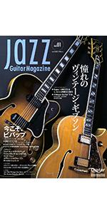 ジャズギター・マガジン 1