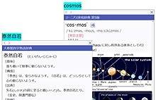 ATOK連携電子辞典の利用
