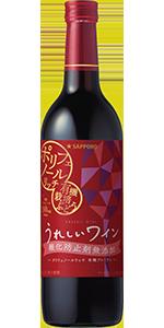 うれしいワイン酸化防止剤無添加 ポリフェノールリッチ〈赤〉 <有機プレミアム>