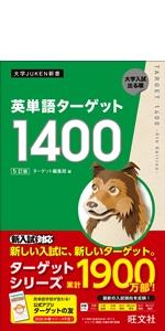 ターゲット1400
