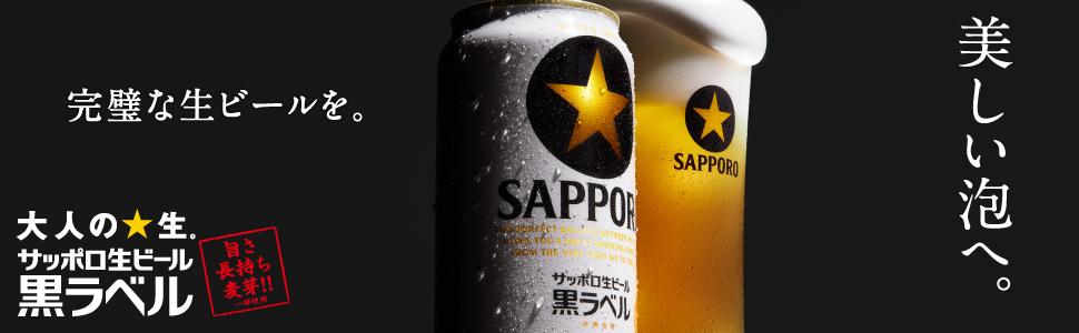 【大人の★生。】サッポロ生ビール黒ラベル「美しい泡へ。完璧な生ビールを。」旨さ長持ち麦芽!!(一部使用)