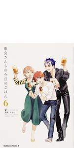 衛宮さんちの今日のごはん (6) (角川コミックス・エース)
