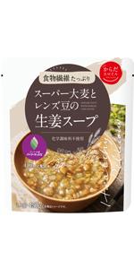 スーパー大麦とレンズ豆の生姜スープ