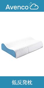 枕 まくら 低反発枕 寝具