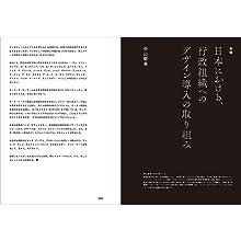 行政 公的機関 デザイン 行政組織 デザイナー 中山郁英