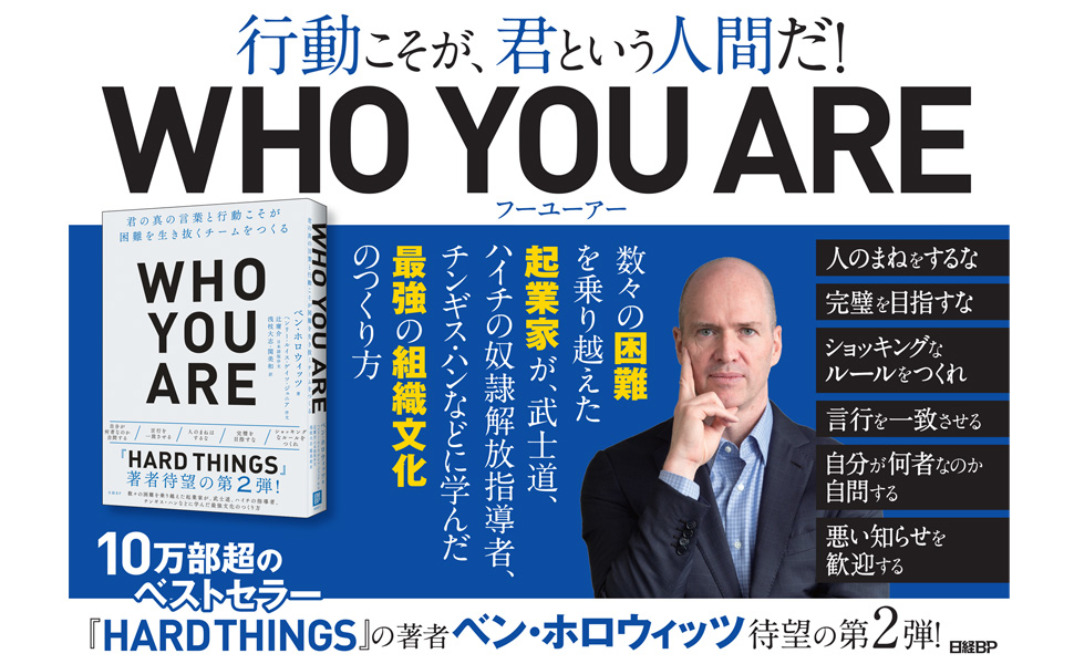 WHO YOU ARE A4パネル