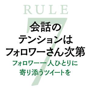 ルール7 会話のテンション