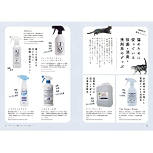 除菌・消臭・洗浄系のグッズ