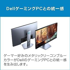DellゲーミングPCとの一体感