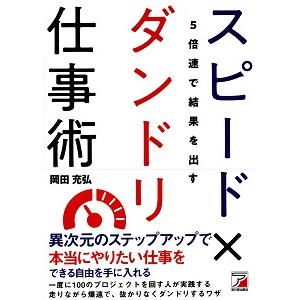 スピード×ダンドリ仕事術