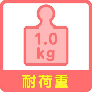 耐荷重1kg