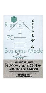ビジネスモデル ビジネスモデル全史 ビジネスモデル大全 ビジネスモデル図巻 ビジネスフレームワーク