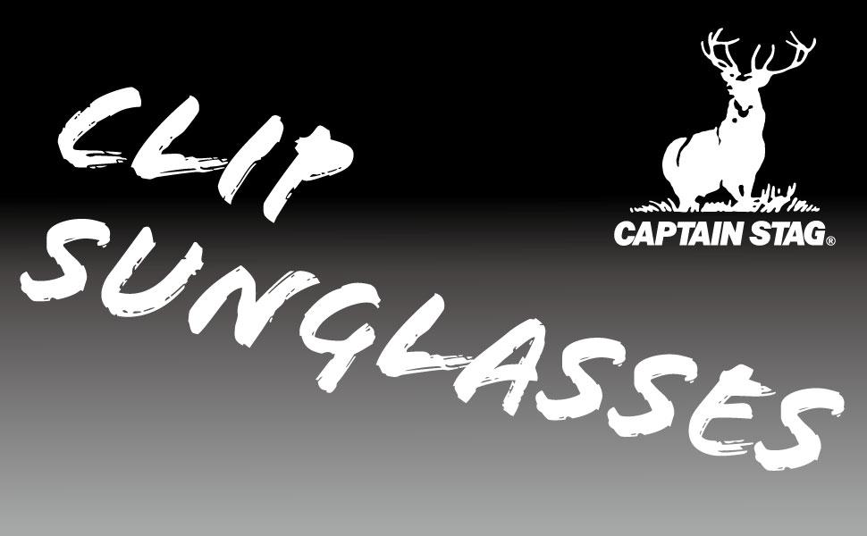 メガネの上から クリップオン メンズサングラス キャプテンスタッグ きゃぷてんすたっぐ ブランドサングラス アウトドアブランド アウトドアサングラス さんぐらす グラサン ぐらさん