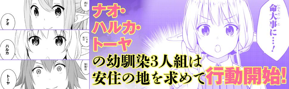 異世界転移、地雷付き。 1 (角川コミックス・エース)