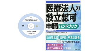 書籍深堀り 医業経営コンサルティング研究会 全3回 動画DVD-ROM(S223)+医療法人の設立認可申請ハンドブック