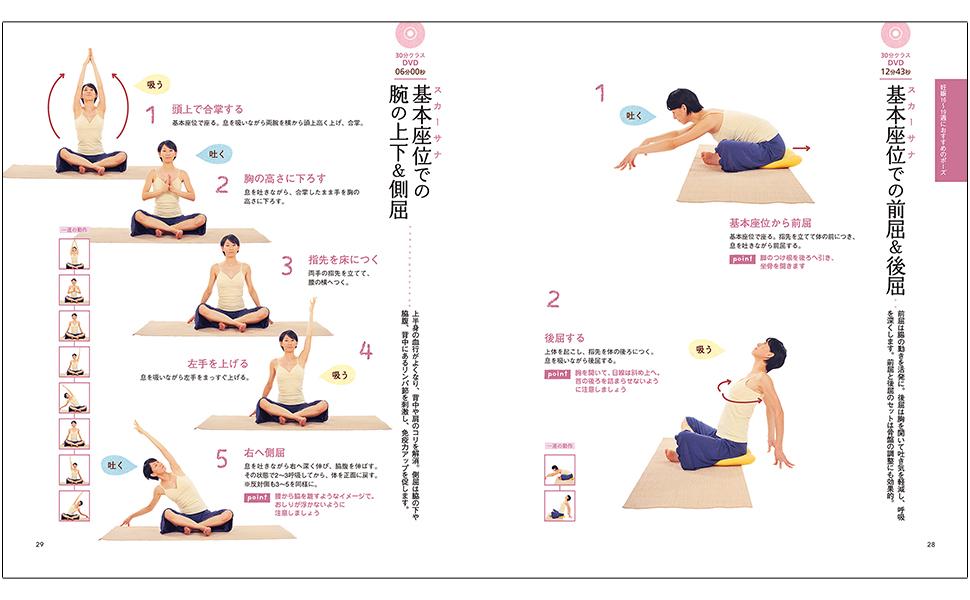 DVD付 マタニティ・ヨガ Lesson