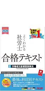よくわかる社労士 合格テキスト (3) 労働者災害補償保険法 2020年度