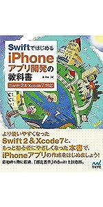 Swiftではじめる iPhoneアプリ開発の教科書 【Swift 2&Xcode 7対応】