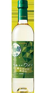 うれしいワイン 酸化防止剤無添加 ポリフェノールリッチ〈白〉