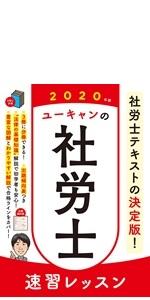 2020年版 ユーキャンの社労士 速習レッスン