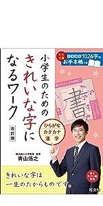 小学生のためのきれいな字になるワーク ひらがな カタカナ 漢字