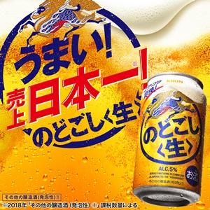 キリンビール,キリン,麒麟麦酒,ビール,缶ビール,発泡酒,第三のビール,新ジャンル,のどごし,のどごし生,350ml,350缶,500ml,500缶,人気,人気ランキング,父の日