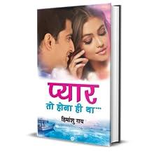 Pyaar To Hona Hi Tha by Himanshu Rai