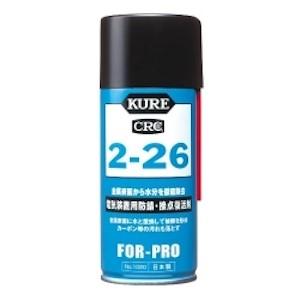 KURE(呉工業) 2-26