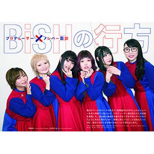クイック・ジャパンvol.138