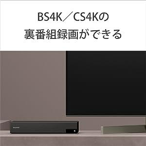 地上・BS4K・110度CS4Kチューナー「DST-SHV1」(別売)を4Kブラビアに接続することで、BS4K/CS4K放送が楽しめます。「DST-SHV1」は、BS4K/CS4K放送の裏番組録画に対