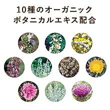 10種のオーガニックボタニカルエキス(保湿成分)配合