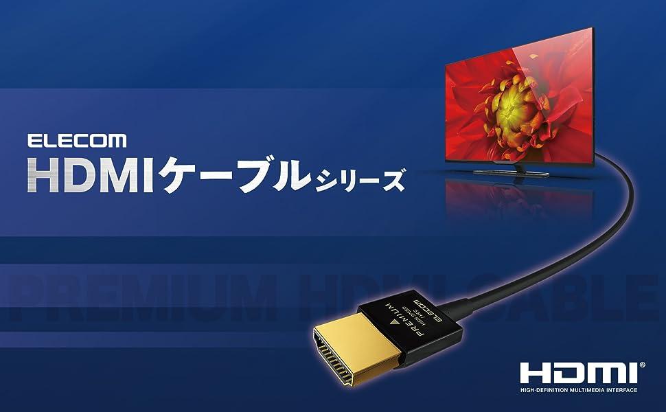 エレコム HDMIケーブルシリーズ