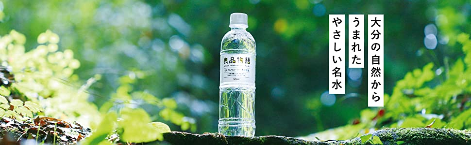 天然水_TOP